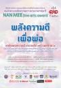 NAN MEE fine arts award ครั้งที่ ๑๒