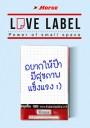 Love Label  โดยเครื่องเขียนตราม้า