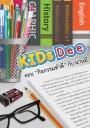 """โครงการ KIDsDee [คิด(ส์)ดี] ตอน """"กิจกรรมทำดี"""""""