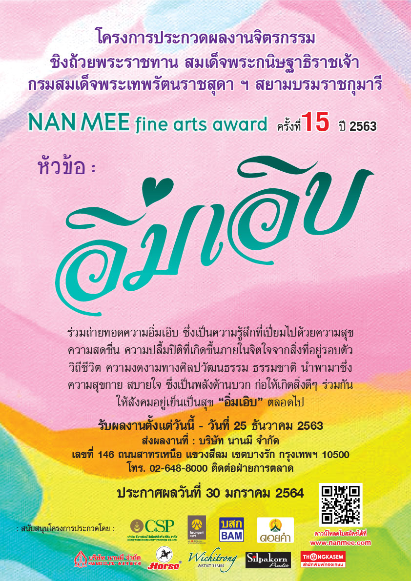 NAN MEE FIRE ART AWARD